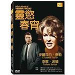 靈慾春宵 who's afraid of virginia woolf 黑白高畫質DVD