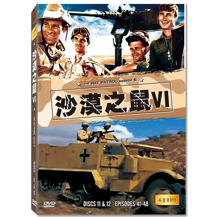 沙漠之鼠 第六季 The Rat Patrol DVD