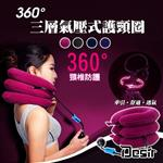 Desir升級版全絨360度肩頸三層氣壓式護頸圈