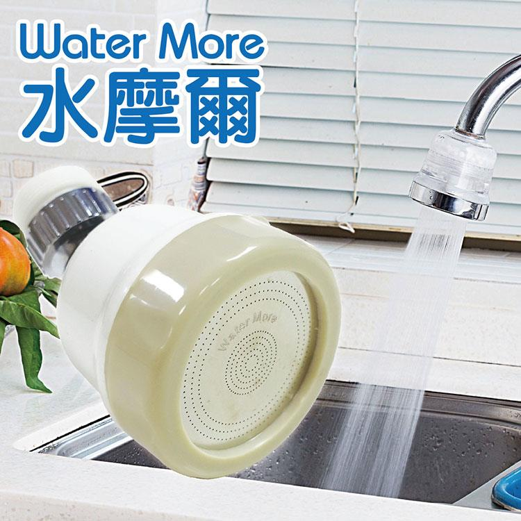 水摩爾浴室廚房三段增壓噴灑頭 /360度水龍頭水花轉換器(米色耐用款1入)