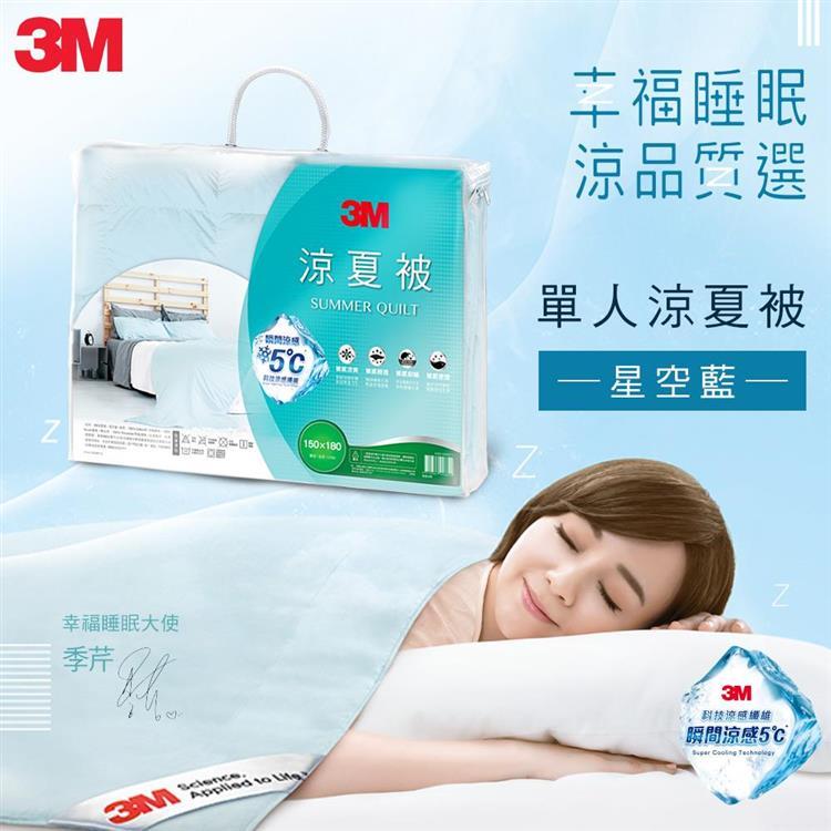 【3M】瞬涼5度可水洗涼夏被-星空藍(5x6)