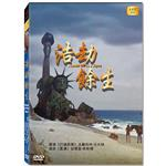 浩劫餘生 Planet Of The Apes 高畫質DVD