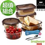 康寧密扣 琥珀色耐熱玻璃保鮮盒超值5件組  加贈不鏽鋼餐具2件組
