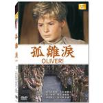 孤雛淚 Oliver! 高畫質DVD