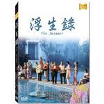浮生錄 The Swimmer 高畫質DVD