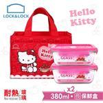 【樂扣樂扣】Hello Kitty甜心PINK。玻璃保鮮盒380ml/2入組(贈保溫餐袋)