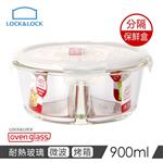 【樂扣樂扣】耐熱分隔玻璃保鮮盒/圓形900ML(LLG861D)
