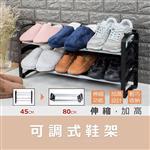 伸縮鞋架(45cm-80cm)-可堆疊設計