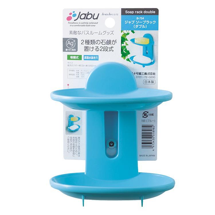 【WAVA】日本SANADA銀離子抗菌雙層肥皂架《藍》附吸盤