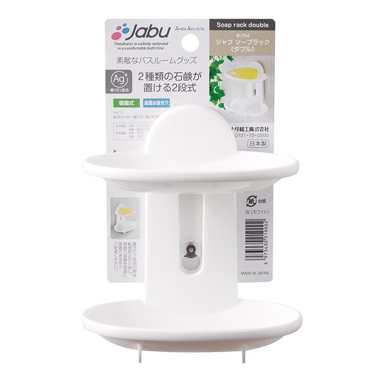 【WAVA】日本SANADA銀離子抗菌雙層肥皂架《白》附吸盤