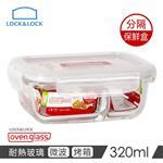 【樂扣樂扣】耐熱分隔玻璃保鮮盒/長方形320ML(LLG422D)