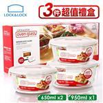 【樂扣樂扣】耐熱玻璃3件組禮盒( LLG861SP3-09)