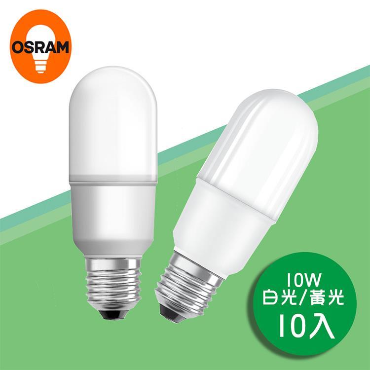 【歐司朗】10W 全電壓 LED小晶靈燈泡 (白光/黃光)-10入1組-(適用小型燈具)