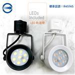 【順合光電】小鋼炮 9W7燈 LED商用軌道燈軌道燈-內部燈珠使用德國OSRAM原廠授權零件