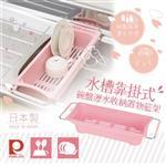 【日本Pearl Life】廚房碗盤水槽靠掛式收納瀝水籃-粉色-日本製