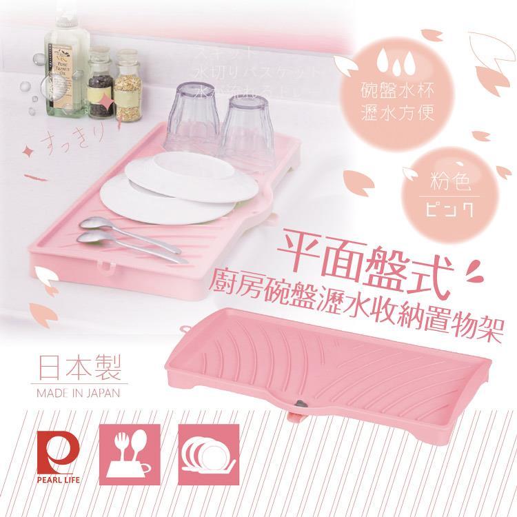 【日本Pearl Life】廚房碗盤收納瀝水置物平面盤架-粉色-日本製