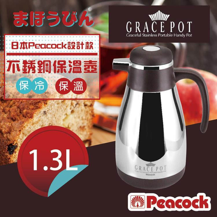 【日本Peacock】設計款18-8不銹鋼桌上型保溫.保冷保溫壺-1300cc