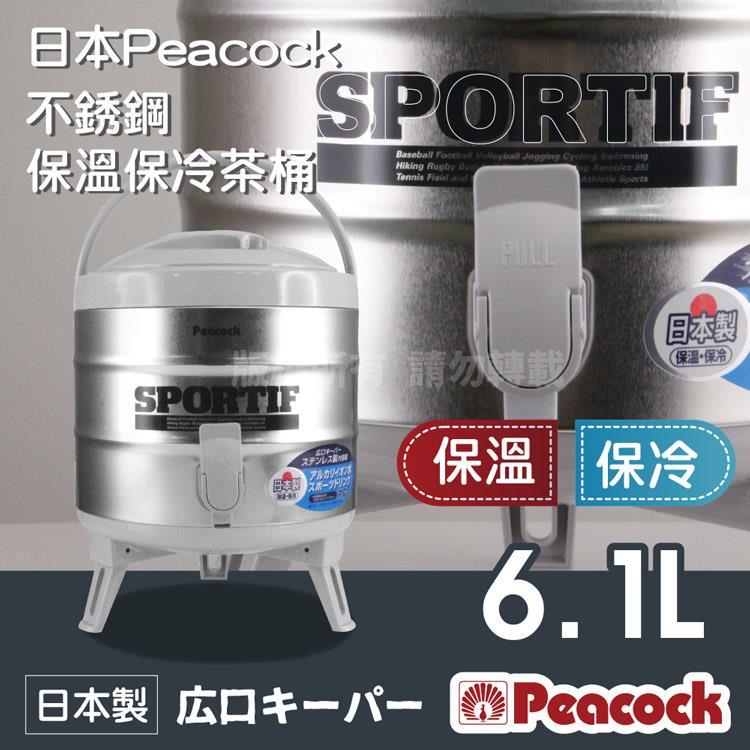 【日本Peacock】日本孔雀牌不銹鋼保溫.保冷茶桶-小-6.1L-日本製
