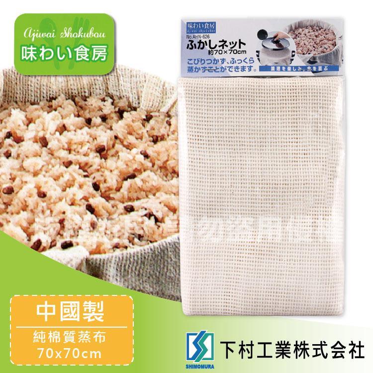 【SHIMOMURA下村工業】70x70cm趣味食房純綿質蒸籠布