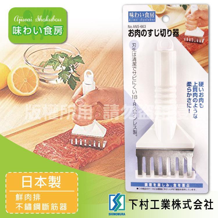 【SHIMOMURA下村工業】趣味食房鮮肉排不銹鋼斷筋器-日本製