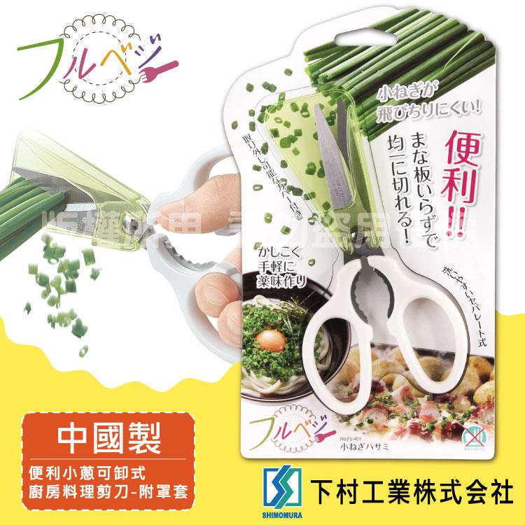 【SHIMOMURA下村工業】Fru Vege可卸式小蔥廚房料理剪刀-附罩套