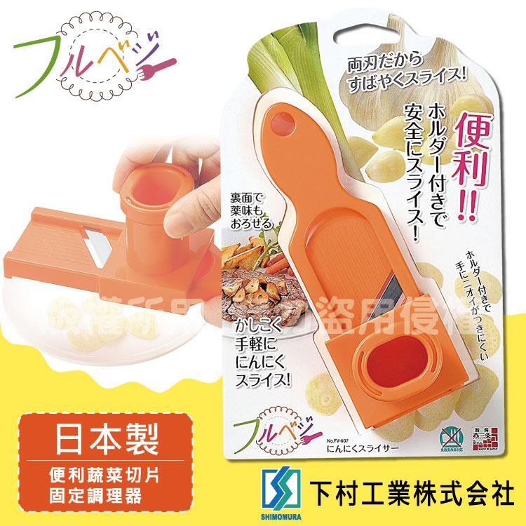 【SHIMOMURA下村工業】Fru Vege便利蔬菜切片固定調理器-日本製