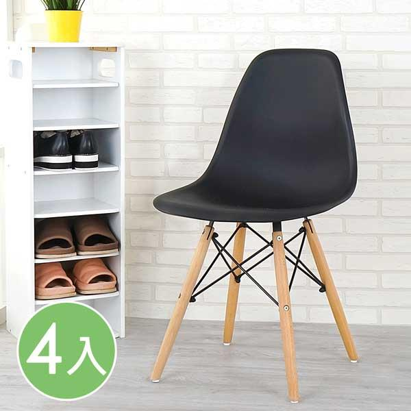 Yostyle 菲爾造型椅-四入組(沉穩黑)