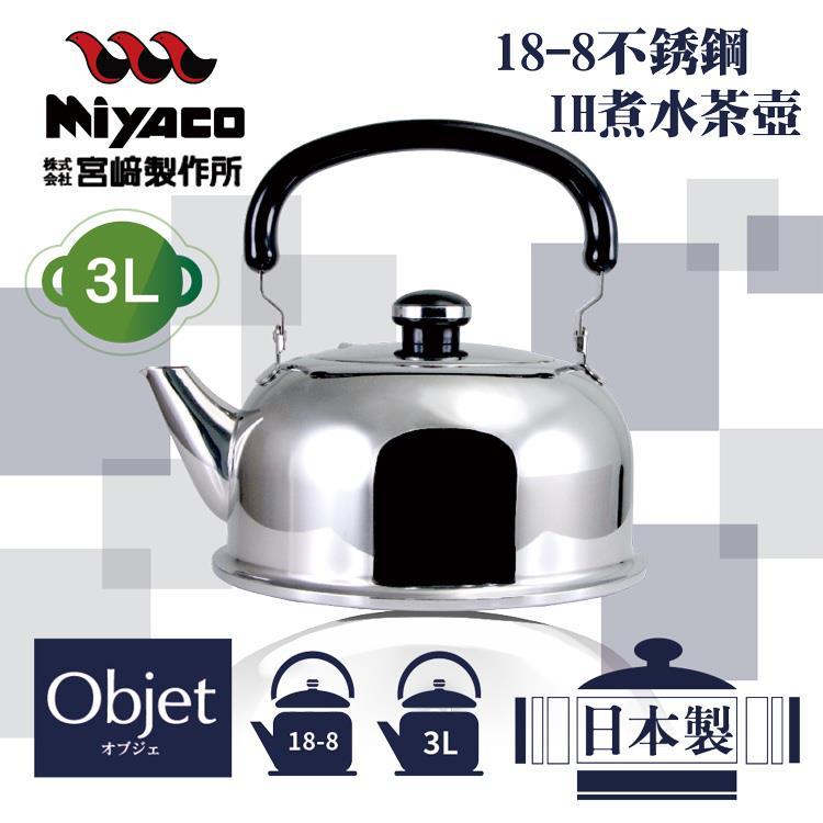 【宮崎Miyaco】日本Objet18-8不銹鋼IH煮水茶壺-3L-日本製