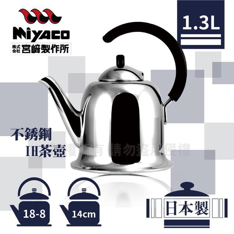 【宮崎Miyaco】日本18-8不銹鋼IH長嘴細口茶壺-1.3L-日本製