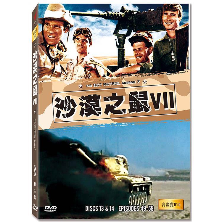 沙漠之鼠 The Rat Patrol 第七季DVD