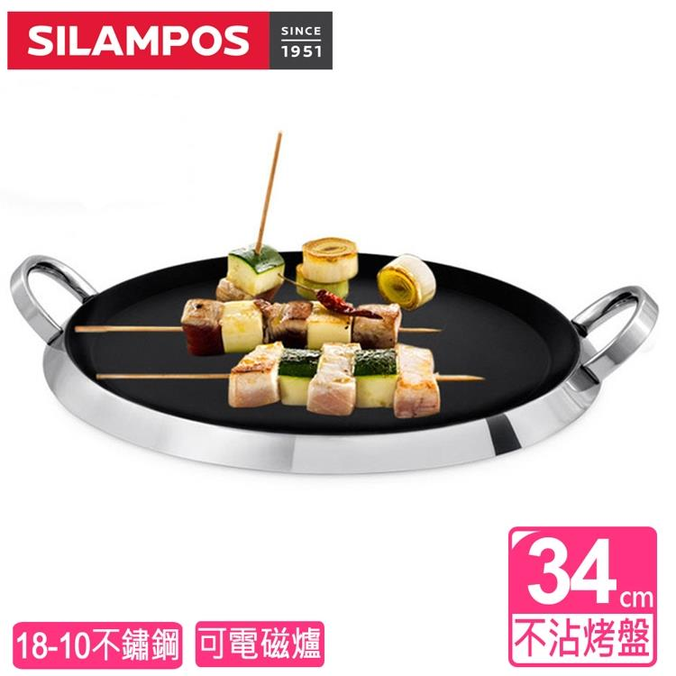 【葡萄牙SILAMPOS】海洋BBQ不沾烤盤34公分(無蓋)