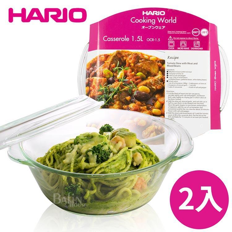 【日本 HARIO】微波烤箱 耐熱玻璃1.5L 附蓋烤鍋2入組(OCR-1.5-EX**2)