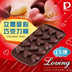 【日本Pearl Life】Loving立體15連愛心巧克力模-咖啡色