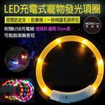 【摩達客寵物系列】充電式LED寵物發光項圈(附贈USB充電線)(35CM長/黃色燈條款)