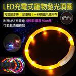 【摩達客寵物系列】充電式LED寵物發光項圈(附贈USB充電線)(50CM長/黃色燈條款)