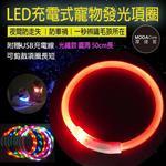 【摩達客寵物系列】充電式LED寵物發光項圈(附贈USB充電線)(50CM長/橘色光纖款)