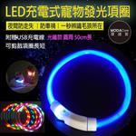 【摩達客寵物系列】充電式LED寵物發光項圈(附贈USB充電線)(50CM長/藍色光纖款)