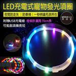 【摩達客寵物系列】充電式LED寵物發光項圈(附贈USB充電線)(70CM長/七彩光色燈條款)
