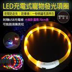 【摩達客寵物系列】充電式LED寵物發光項圈(附贈USB充電線)(70CM長/黃色燈條款)