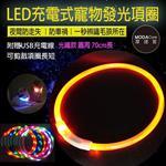 【摩達客寵物系列】充電式LED寵物發光項圈(附贈USB充電線)(70CM長/橘色光纖款)