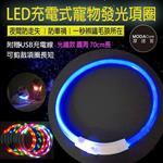 【摩達客寵物系列】充電式LED寵物發光項圈(附贈USB充電線)(70CM長/藍色光纖款)
