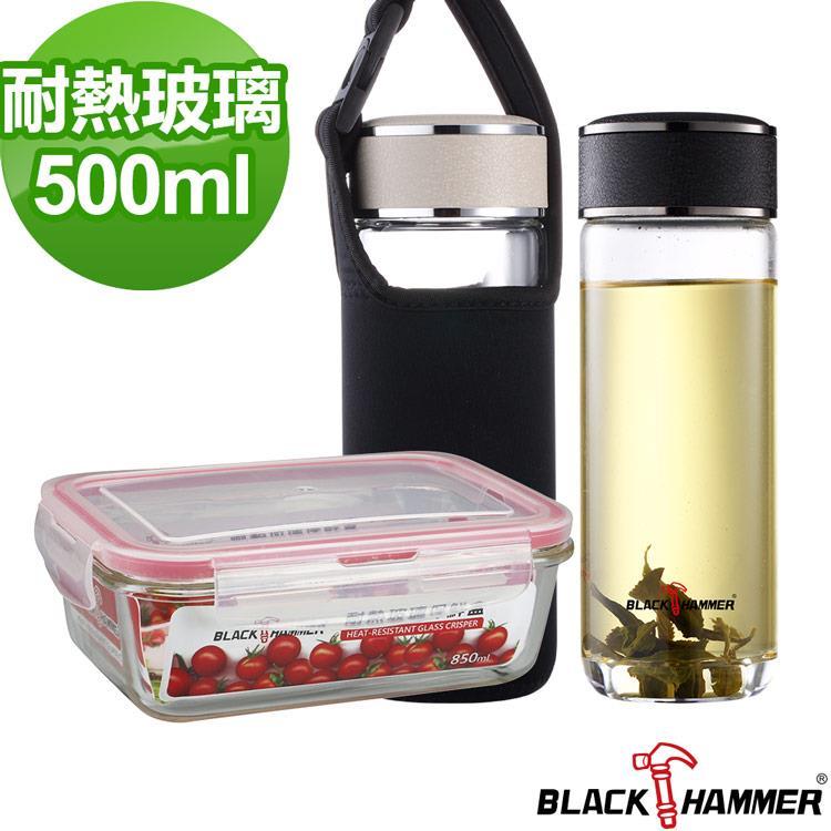 【BLACK HAMMER】波特耐熱玻璃水瓶-500ml兩入+耐熱玻璃保鮮盒(共三入)