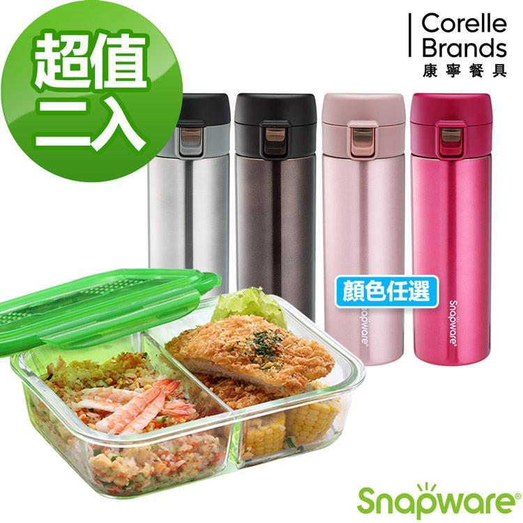 康寧密扣分隔玻璃保鮮盒-長方形990ml +Snapware 316不鏽鋼超真空彈跳保溫瓶-(兩入組)
