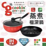 【日本和平Freiz】蒸炒煮多功能附蓋附蒸盤極深不沾鍋-24cm