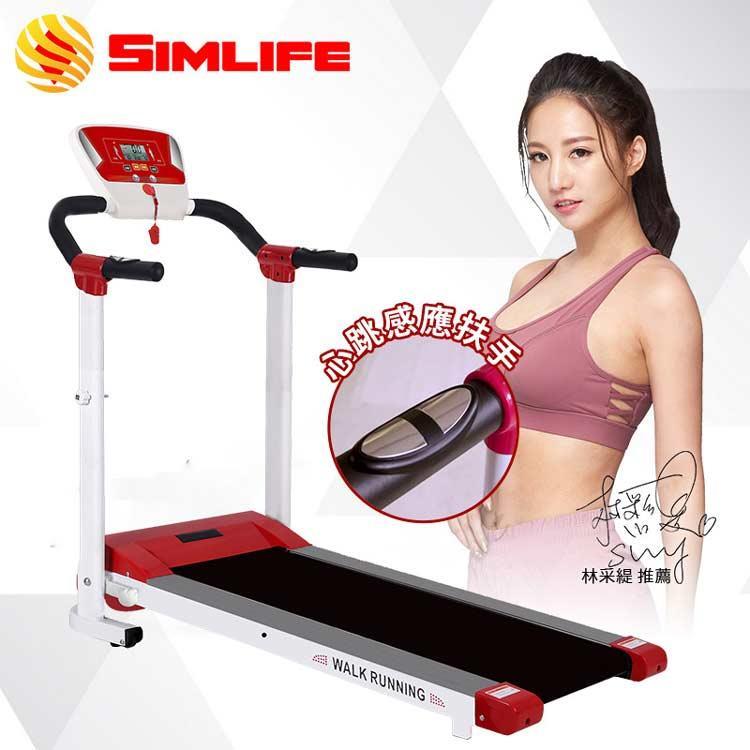 SimLife 安全型扶手心跳偵測電動跑步機