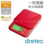【dretec】強化玻璃廚房料理電子秤(5kg)-紅色