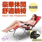 輕鬆大師-零重力豪華收納休閒躺椅-熱情紅