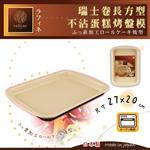 【日本Raffine】長方型白色不沾瑞士卷蛋糕烤模-27×20cm-日本製