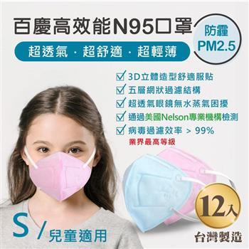 John m.百慶N95高效能口罩 兒童適用 (12入)