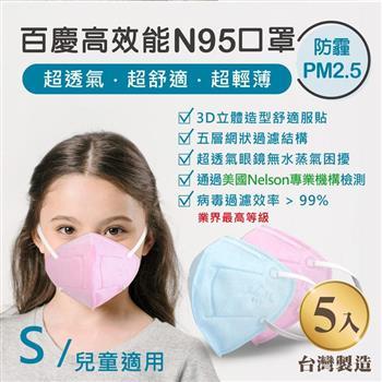 John m.百慶N95高效能口罩 兒童適用 (5入)